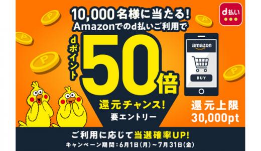 [d払い] Amazon d払いdポイント50倍還元チャンスキャンペーン | 2020年7月31日(金) まで