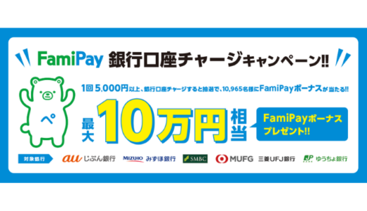 [FamiPay] FamiPay 銀行口座チャージキャンペーン | 2020年7月13日(月)まで