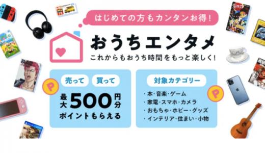 [メルペイ] おうちでエンタメ!売って買って最大500円分のポイントもらえる! | 2020年6月14日(日) まで