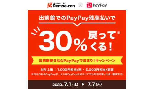 [PayPay] 出前館使うならPayPayで決まり!キャンペーン | 2020年7月7日(火)まで