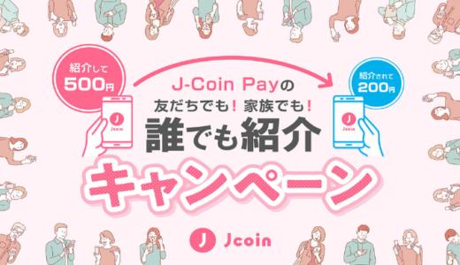 [J-Coin Pay] 誰でも紹介キャンペーン | 2020年8月20日(木) まで