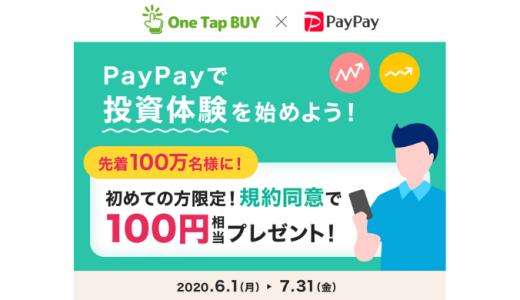 [PayPay] ボーナス運用はじめようキャンペーン | 2020年7月31日(金)まで