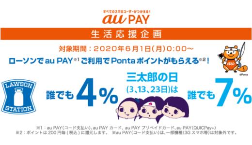 [au PAY] ローソンでau PAYご利用でPontaポイントがもらえる! | 2020年6月30日(火)まで