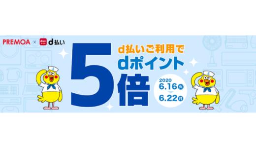 [d払い] PREMOA × d払い dポイント5倍キャンペーン | 2020年6月22日(月) まで