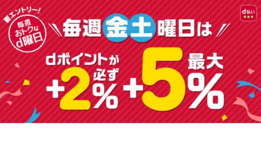 [d払い] 毎週金土曜日はdポイントが必ず+2% 最大+5% | 2020年7月 毎週金・土曜日 0:00~23:59