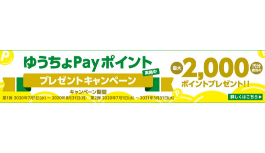 [ゆうちょPay] ゆうちょPayポイントプレゼントキャンペーン|2021年3月31日(水)まで