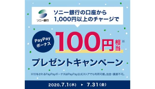 [PayPay] ソニー銀行の口座から1,000円以上のチャージでPayPayボーナス100円相当プレゼントキャンペーン | 2020年7月31日(金)まで
