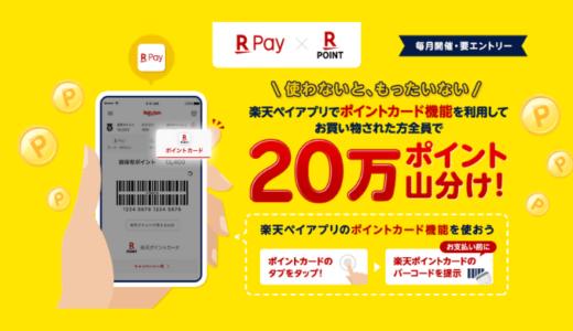 [楽天ペイ] 楽天ペイアプリ 楽天ポイントカード機能利用で20万ポイント山分け! | 2020年9月30日(水)まで