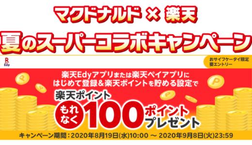 [楽天ペイ] マクドナルド × 楽天 夏のスーパーこらぼキャンペーン | 2020年9月8日(月)まで