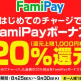 [FamiPay] はじめてのFamiPayチャージで20%還元! | 2020年9月30日(水)まで