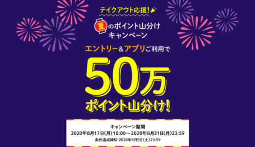 [楽天ペイ] 夏のポイント山分けキャンペーン | 2020年8月31日(月)まで