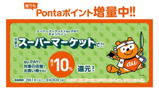 [au PAY] スーパーマーケットでau PAY決済をご利用するとPontaポイント還元! | 2020年9月30日(水)まで