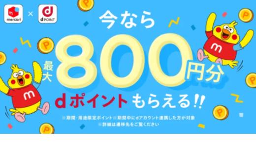 [メルペイ] 最大800円分dポイントもらえる!dアカウント連携スタートキャンペーン | 2020年8月31日(月) まで