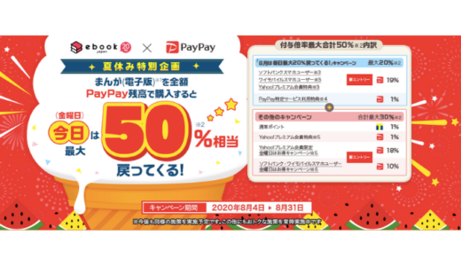 [PayPay] 「ebookjapan 8月は毎日最大20%戻ってくる!」キャンペーン | 2020年8月31日(月)まで