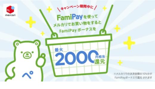 [FamiPay] FamiPay利用でFamiPayボーナス10%相当還元! | 2020年9月9日(水)まで