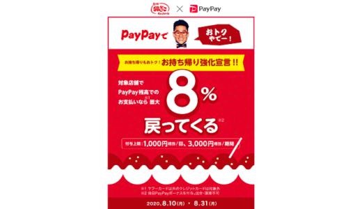 [PayPay] 築地銀だこで最大8%戻ってくるキャンペーン | 2020年8月31日(月)まで
