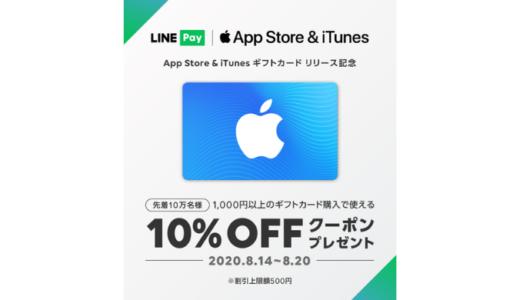 [LINE Pay] App Store & iTunes ギフトカードリリース記念 | 2020年8月20日(木)まで