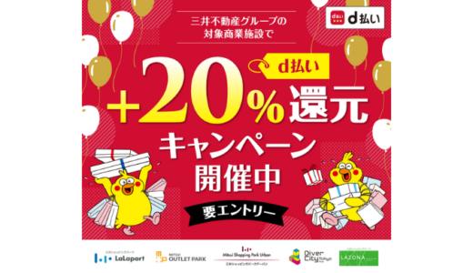 [d払い] 三井不動産グループの対象商業施設でd払い20%還元キャンペーン | 2020年9月6日(日)まで