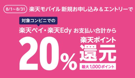[楽天ペイ] 条件達成で楽天ペイアプリ, 楽天Edyの支払金額20%ポイント還元 | 2020年8月31日(月)まで