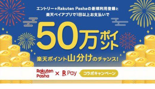 [楽天ペイ] エントリー+Rakuten Pashaの新規利用登録と楽天ペイアプリで1回以上お支払いで50万ポイント山分けのチャンス! | 2020年9月30日(水)まで