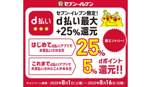 [d払い] セブン‐イレブン限定! d払い最大+25%還元キャンペーン | 2020年8月16日(日)まで